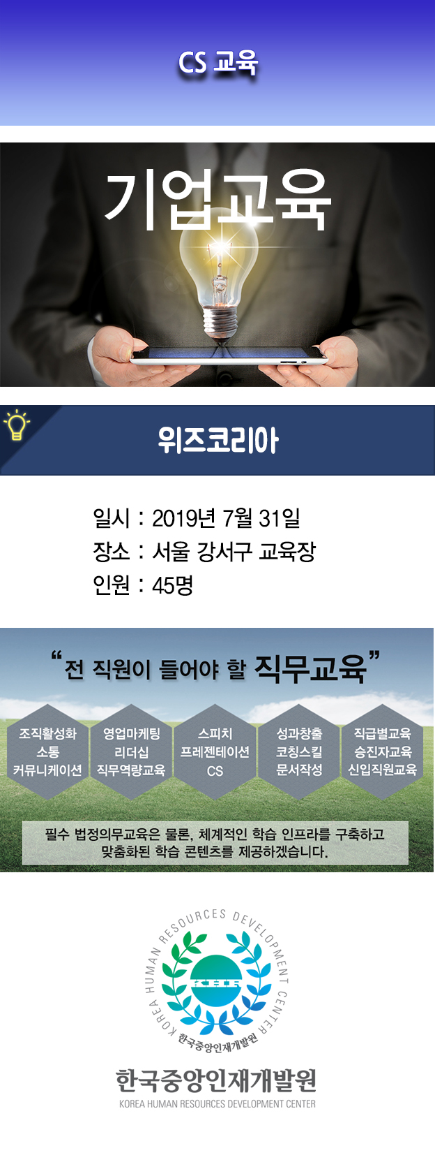 한국중앙인재개발원 공지사항_위즈코리아.jpg