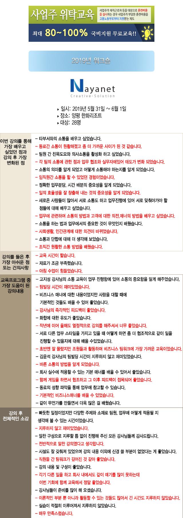 한국중앙인재개발원 후기 나야넷.jpg