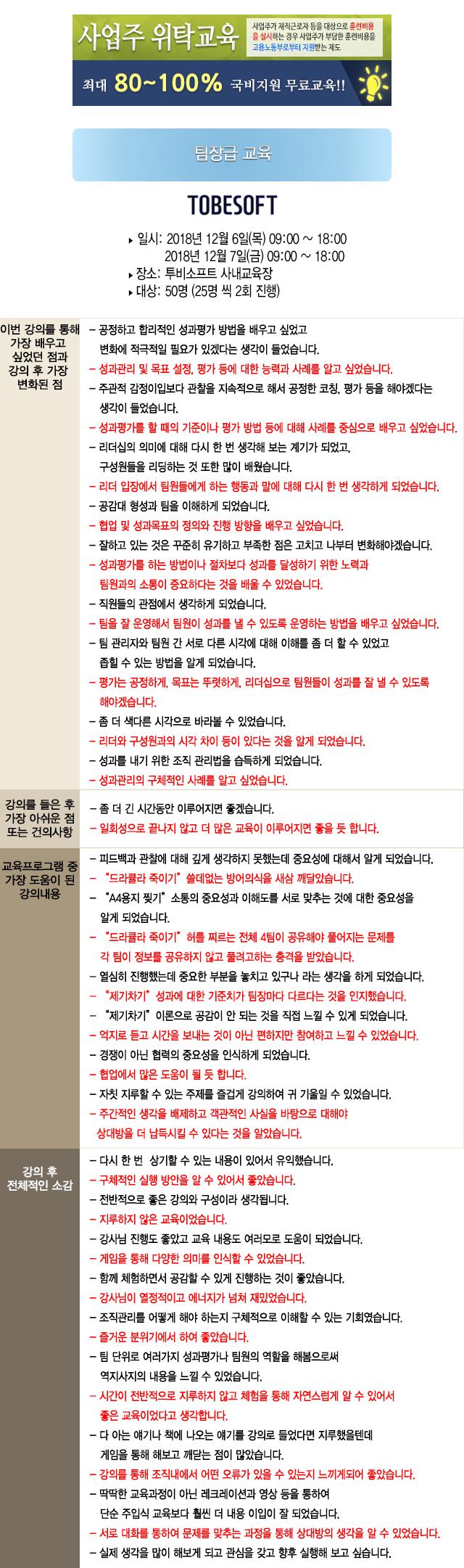 한국중앙인재개발원 후기 투비소프트.jpg