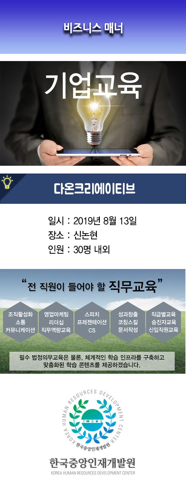 한국중앙인재개발원 공지사항_다온크리에이티브.jpg