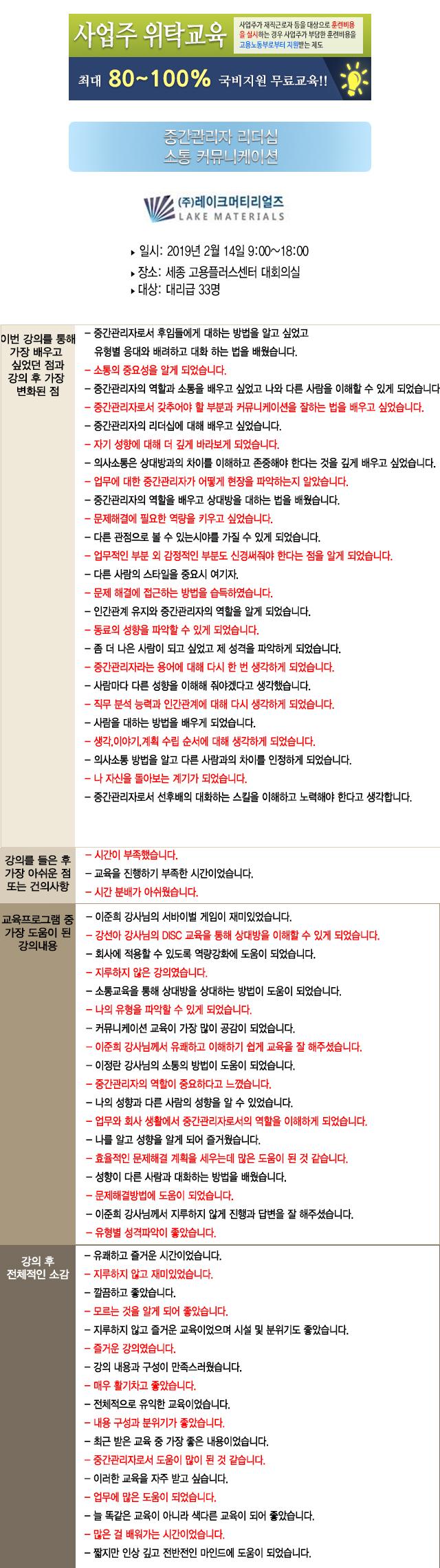 한국중앙인재개발원 후기 레이크머티리얼즈.jpg