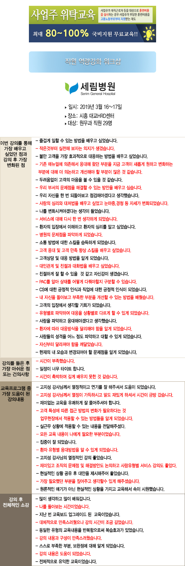 한국중앙인재개발원 후기 세림병원.jpg