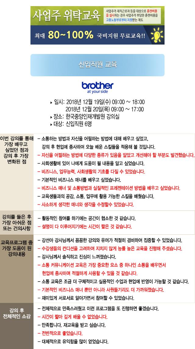 한국중앙인재개발원 후기 브라더.jpg