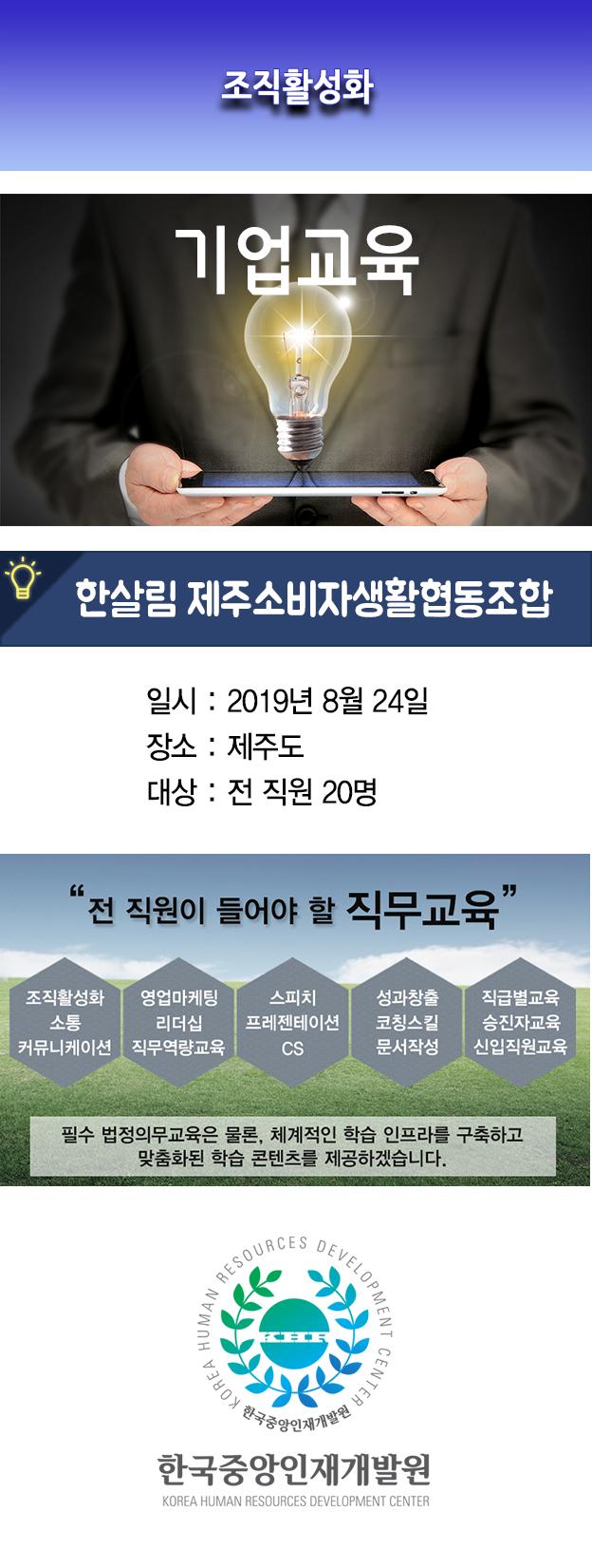 한국중앙인재개발원 공지사항_한살림제주.jpg