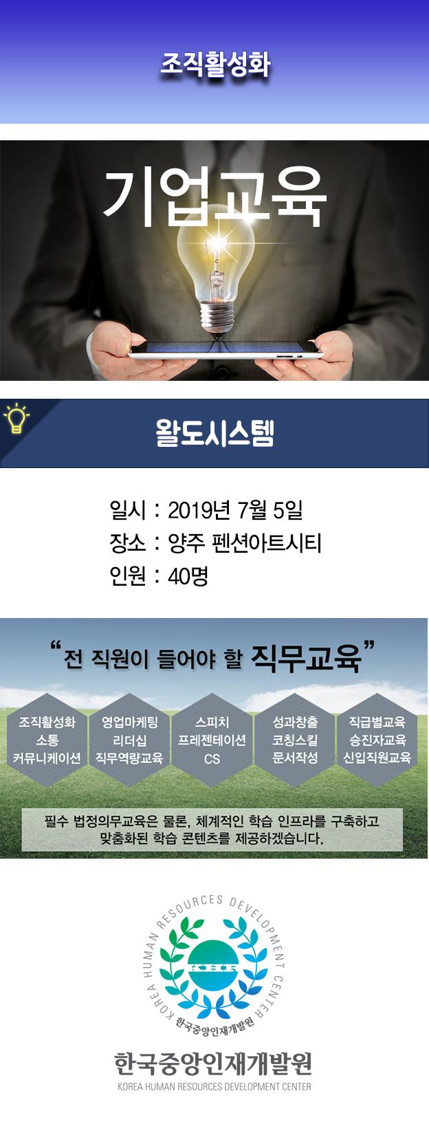 한국중앙인재개발원 공지사항_왈도시스템.jpg