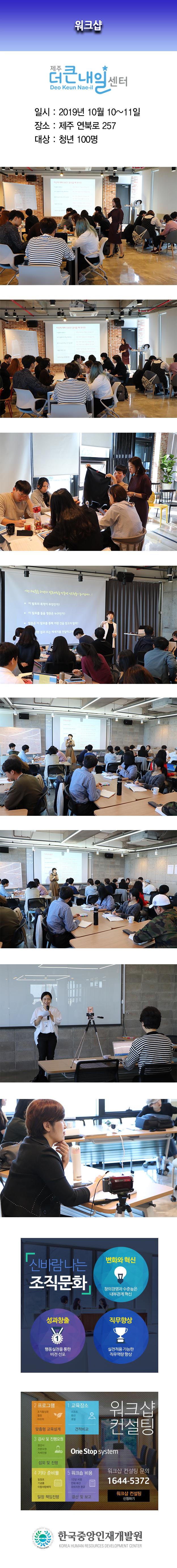 한국중앙인재개발원 공지사항 제주더큰내일센터.jpg