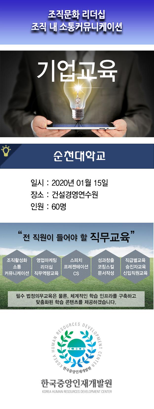 한국중앙인재개발원 공지사항_장차건설.jpg