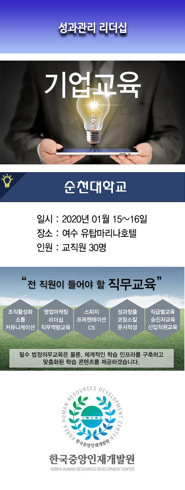 한국중앙인재개발원 공지사항_순천대학교.JPG