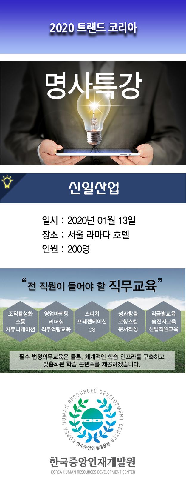 한국중앙인재개발원 공지사항_신일산업.jpg