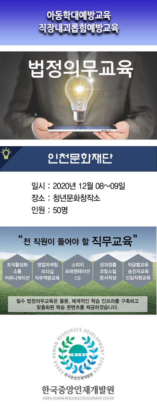 한국중앙인재개발원 공지사항_인천문화재단.JPG