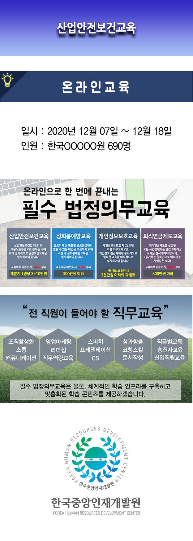 한국중앙인재개발원 공지사항(온라인) 한국정보화진흥원.jpg