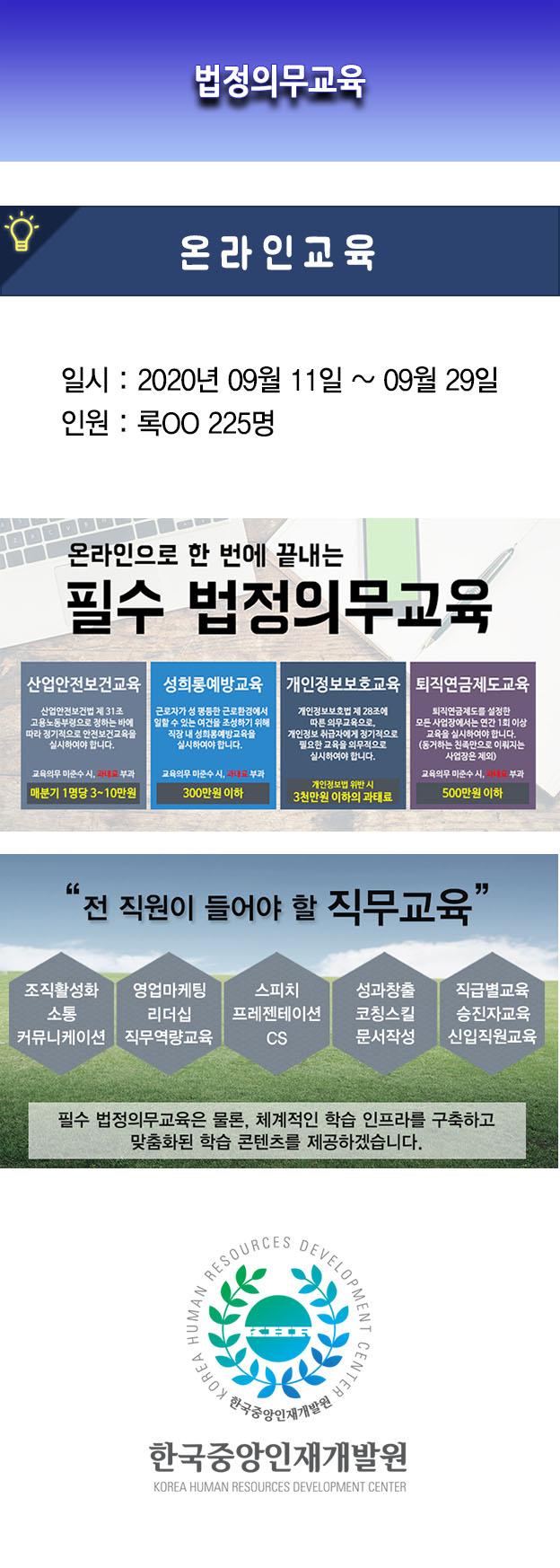 한국중앙인재개발원 공지사항(온라인) 록시땅.jpg